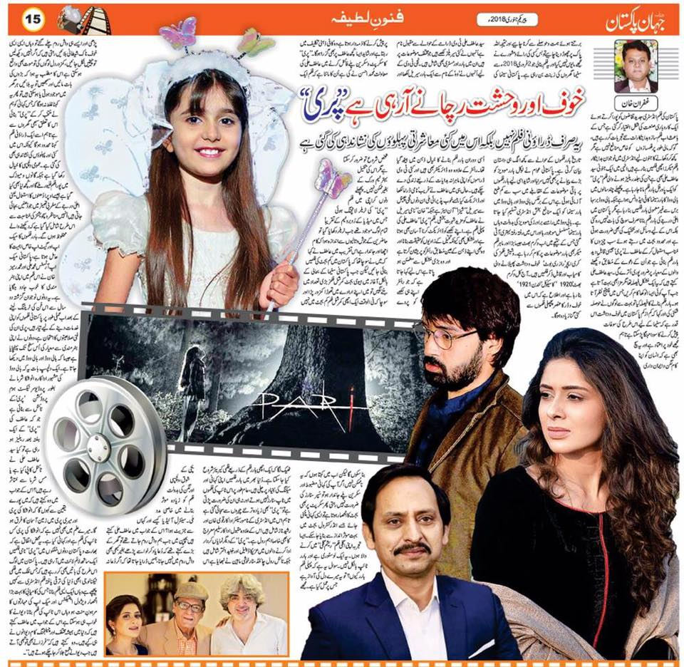 Pari Team Interview Jehan Pakistan