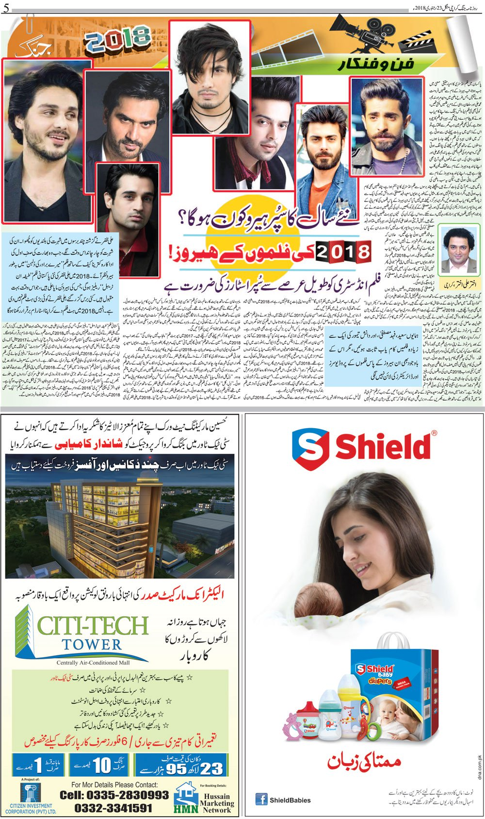 Junaid Akhter Featured in Daily Jang
