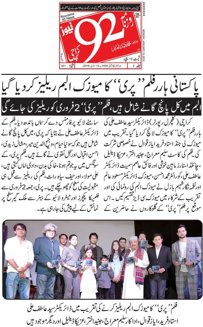 Pari Team Interview in Daily 92 News