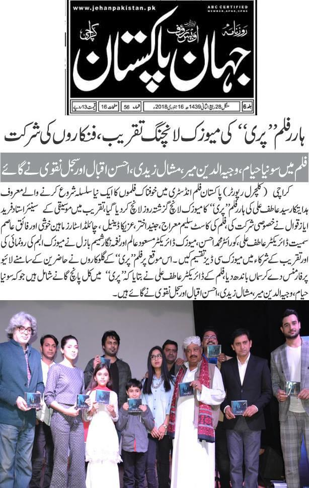 Pari Team Featured in Jehan Pakistan